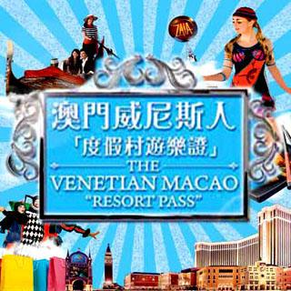澳門威尼斯人度假村酒店度假村遊樂証venetian hotel macau one day package「一日遊證」及「娛樂證」