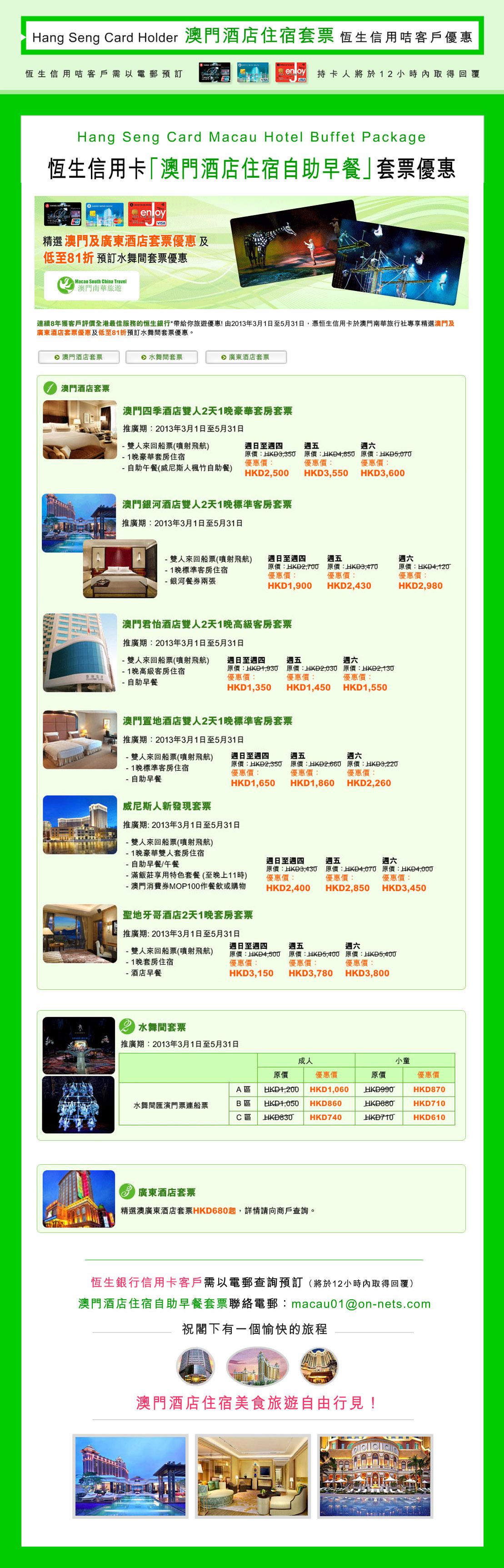 恆生visa信用卡預訂澳門銀河 悅榕莊酒店、澳門銀河酒店Galaxy hotel住宿套票優惠2012