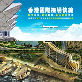 香港國際機場快線海天客運碼頭噴射飛航出發