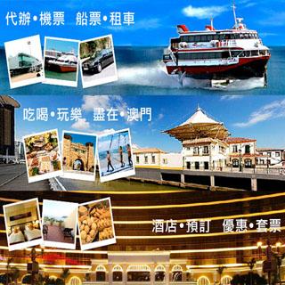 澳門酒店住宿macau hotel tea buffet package下午茶自助餐連來回香港澳門turbojet噴射飛航船票套票