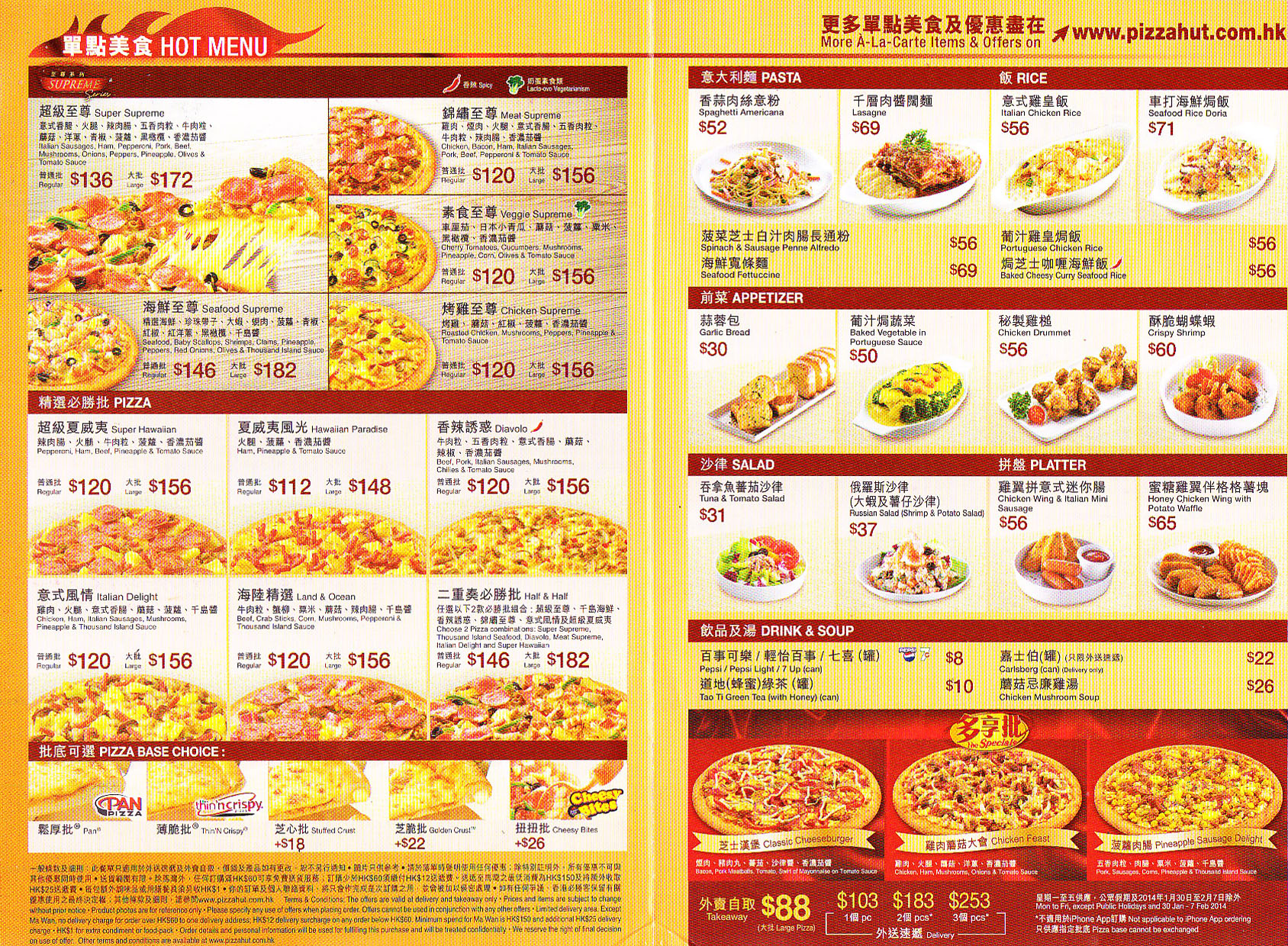 Pizza hut discount coupons india