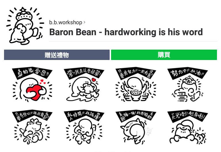 baron bean 巴利豆漫畫日誌-豆豆漫画畫畫 baronbean comic gag gag fun