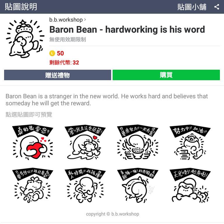 Baron Bean Comic Gag Gag 豆豆漫画畫畫 Baronbean Line Sticker 巴利豆漫畫日誌貼圖