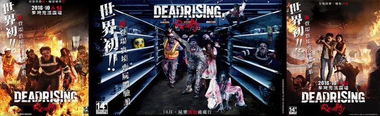 荃灣海濱廣場萬勝節哈佬喂喪屍館 Dead Rising:Reality 喪屍圍城‧香港站門票入場劵