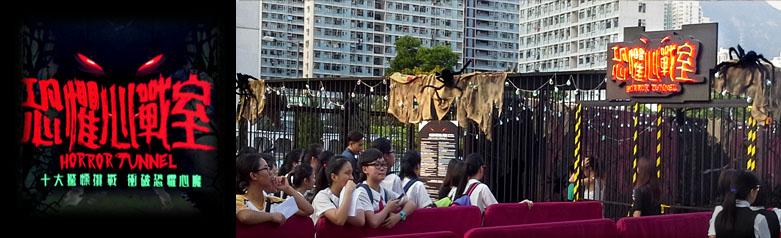樂富廣場領展黑色萬聖節全城哈囉喂「恐懼心戰室+慌失失樂園」lok fu plaza halloween