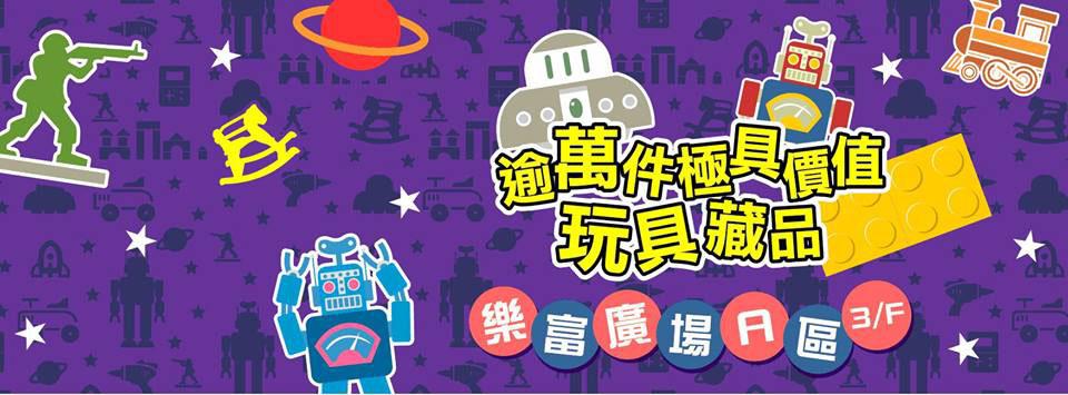 領匯the link懷舊玩具博物館展 - 領匯加鬼才導演彭樂富廣場香港懷舊玩具博物館