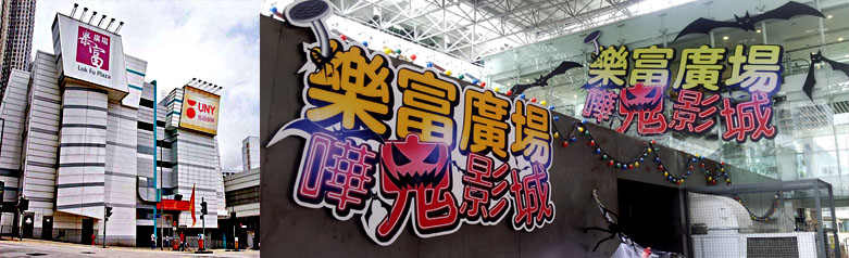 樂富廣場領匯黑色萬聖節全城哈囉喂曄鬼影城鬼屋 lok fu plaza halloween promotion