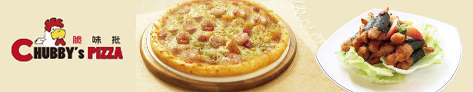 香港脆味批薄餅 chubby's pizza delivery hong kong 薄餅電話美食外賣速遞服務