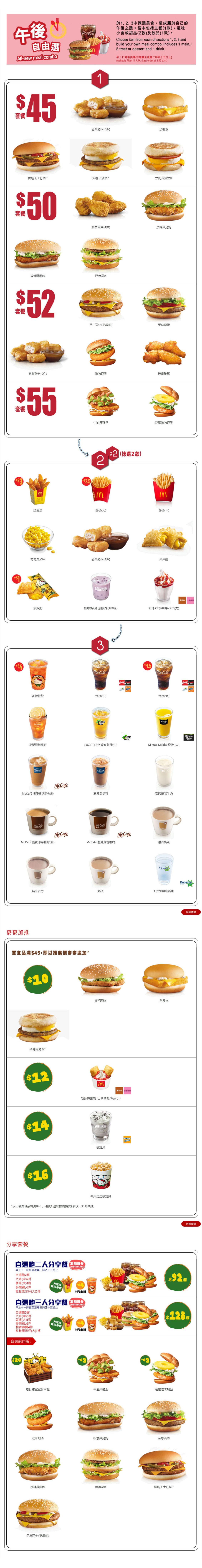 香香港麥當勞麥麥送外賣餐單價錢牌要幾錢早餐時間電話速遞24小時間速遞服務最低消費去邊度平哪邊間推廣好介紹 hong kong mcdonald's 24 hrs delivery discount menu promotion price