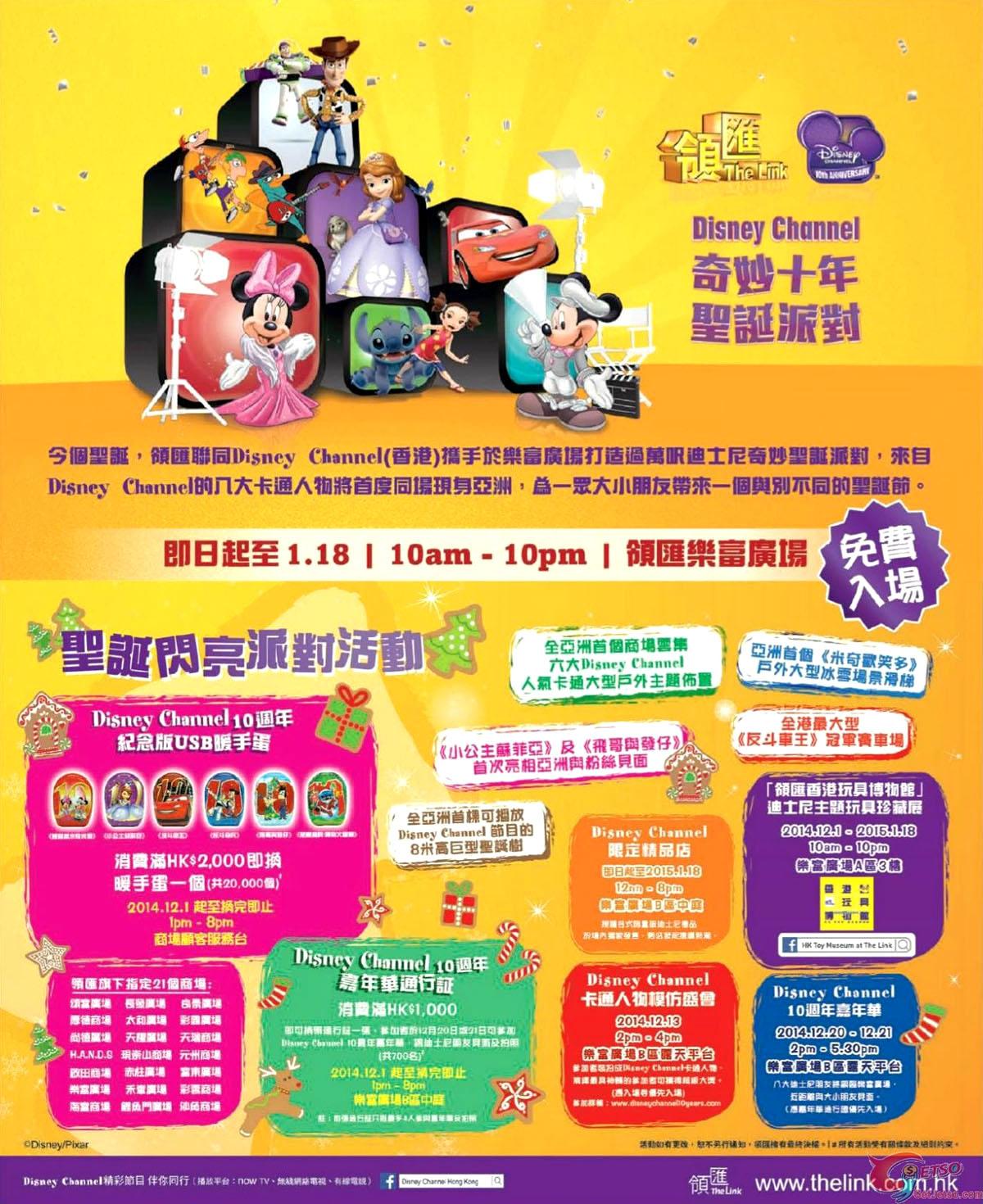 領匯樂富香港迪士尼hk disney channel奇妙十年聖誕派對the link lok fu  hk disney channel christmas promotion discount package price