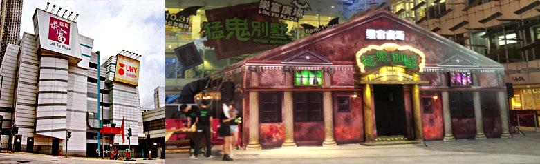 樂富廣場領匯黑色萬聖節全城哈囉喂「樂富廣場猛鬼別墅」鬼屋lok fu plaza halloween package