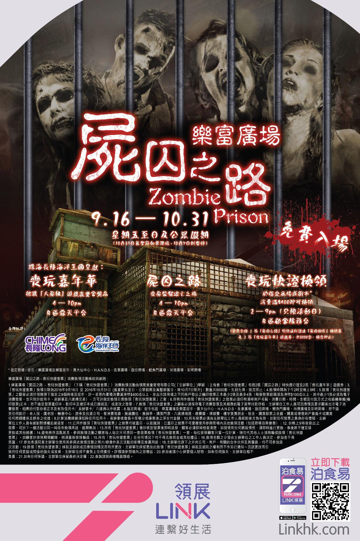 香港樂富廣場領展黑色萬聖節全城哈囉喂「屍囚之路」lok fu plaza hong kong halloween