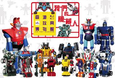 懷舊玩具博物館展覽 child play robot toys museum